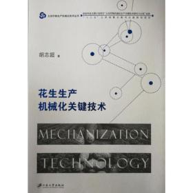 花生生产机械化关键技术