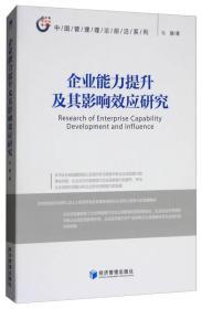 9787509648148-hj-企业能力提升及其影响效应研究(中国管理理论前沿系列)