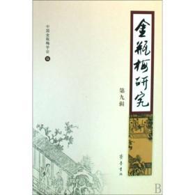 金瓶梅研究9