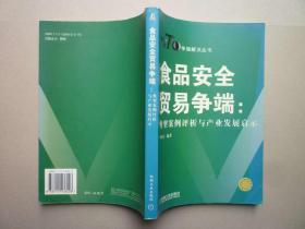 食品安全贸易争端:典型案例评析与产业发展启示(WTO争端解决丛书)