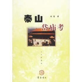 泰山岱庙考