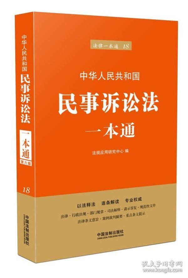 法律一本通18:中华人民共和国民事诉讼法一本通