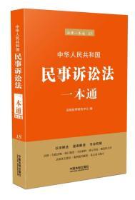 中华人民共和国民事诉讼法一本通(第六版)