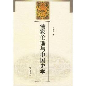 儒家伦理与中国史学
