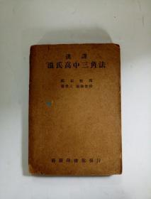 民国-汉译 温氏高中三角法