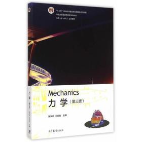 力学(第三版) 张汉壮,王文全 高等教育出版社