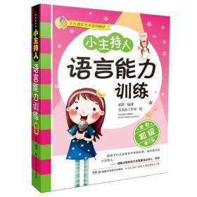 小主持人语言能力训练·初级