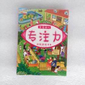 学前幼儿专注力训练游戏书(全6册 )