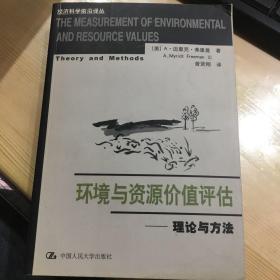 环境与资源价值评估-理论与方法