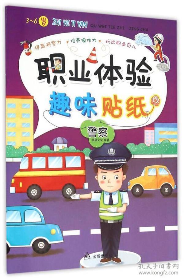 职业体验趣味贴纸-警察