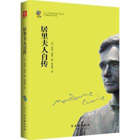 居里夫人自传 经典名著 语文新课标必读 教育部推荐书目 青少版