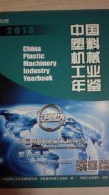 中国塑料机械工业年鉴2013