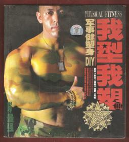 我行我塑世界最强军事健塑DIY(带DVD光盘)
