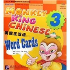 美猴王汉语3(少儿)