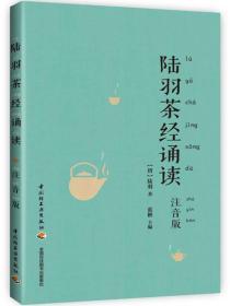 陆羽茶经诵读  (注音版)