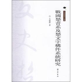 战国楚音系及楚文字构件系统研究