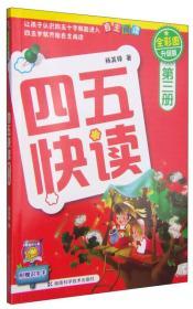 四五快读(第3册)(全彩图·升级版)