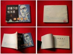 《夜幕下的哈尔滨》2,黑龙江1984.9一版一印68万册,6503号,连环画