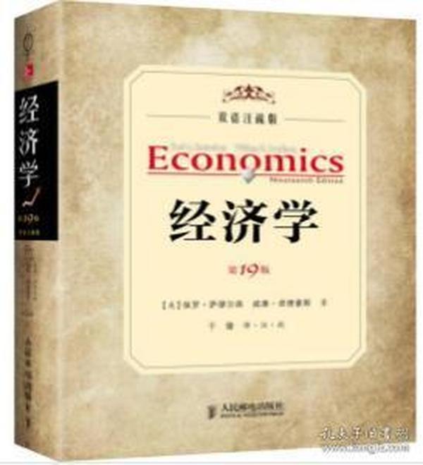经济学(第19版,双语注疏版)