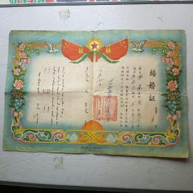 1957年结婚证。蒙汉对照。