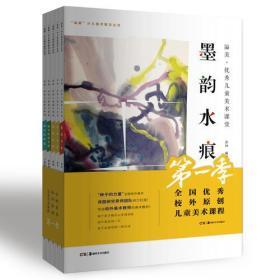 全国优秀校外原创儿童美术课程第一季(套装共5册)
