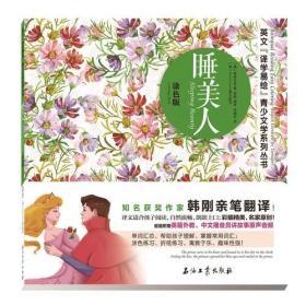睡美人-涂色版-超值附赠英籍外教.中文播音员讲故事原声音频
