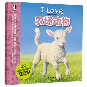 我爱动物小百科 农场动物