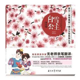 白雪公主-涂色版-超值附赠英籍外教.中文播音员讲故事原声音频