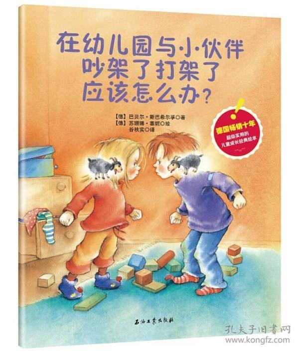 在幼儿园与小伙伴吵架了打架了应该怎么办?