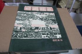 中国旅游 港澳版 合订本 14 【1987年第7-12期,总第85.86.87.88.89.90期】