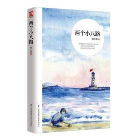 两个小八路:与《闪闪的红星》齐名,一部鼓舞几代中国孩子的红色经典!