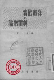 【复印件】洋画欣赏及美术常识-1945年版-