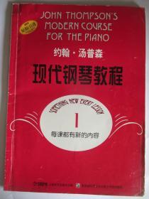 约翰·汤普森现代钢琴教程