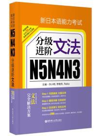 新日本语能力考试N5N4N3分级进阶 文法