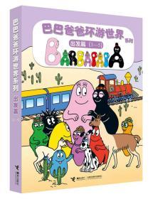 巴巴爸爸环游世界(出发篇)(套装1-5册)