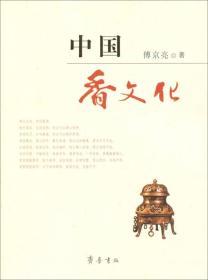中国香文化