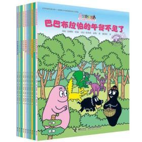 巴巴爸爸环游世界系列(全十册)