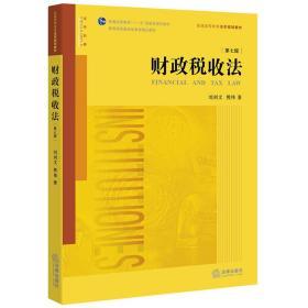 財政稅收法(第七版)