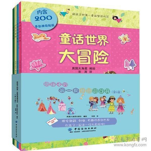 给孩子的第一套益智游戏书:全4册