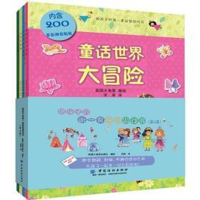 给孩子的第一套益智游戏书(全4册)