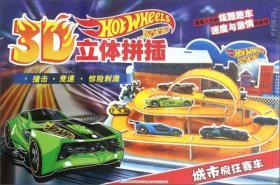 3D立体拼插·城市疯狂赛车