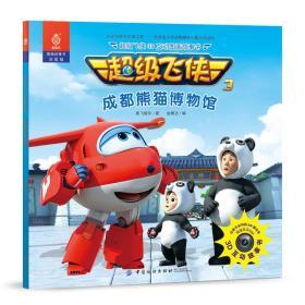 【BT】超级飞侠3D互动图画故事书·成都熊猫博物馆