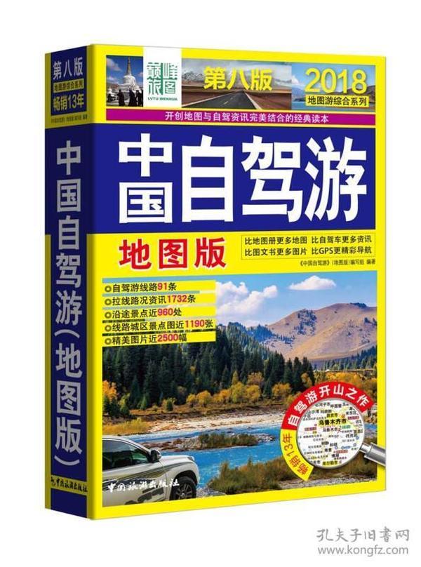 中國自駕游(地圖版)(第八版)
