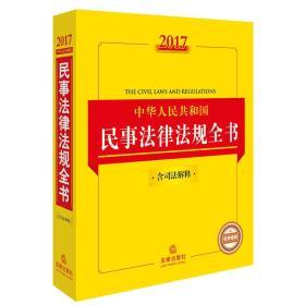 送书签lt-9787519705251-法律法规全书系列:2017中华人民共和国民事法律法规全书(含司法解释)