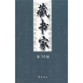 藏书家14