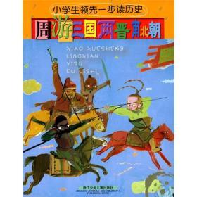 小学生领先一步读历史:周游三国两晋南北朝