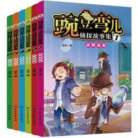 9787518035205-hs-豌豆弯儿侦探故事集(全6册)