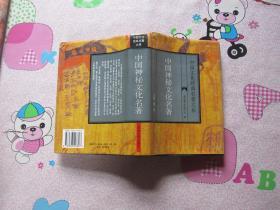 中国神秘文化名著