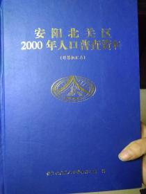 安阳市北关区2000年人口普查资料(计算机汇总)