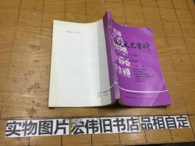 福建文史资料(第十五辑): 船政史料专辑